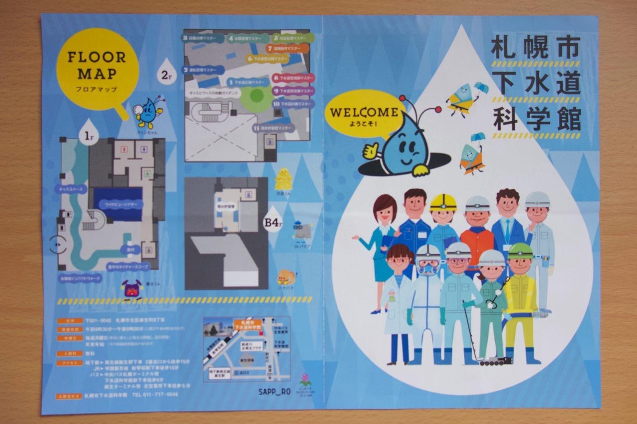 札幌市下水道科学館フロアマップ