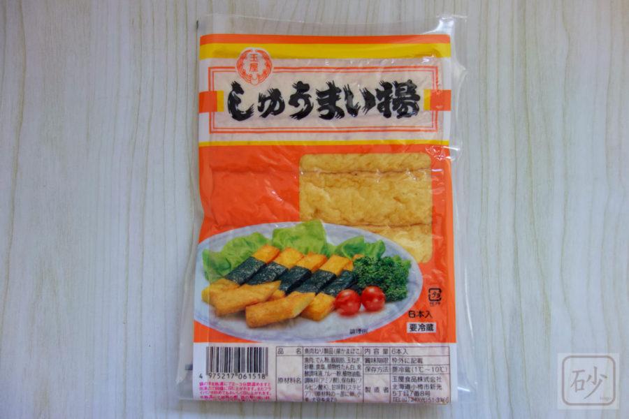 北海道ローカル『しゅうまい揚』を久々に食べる