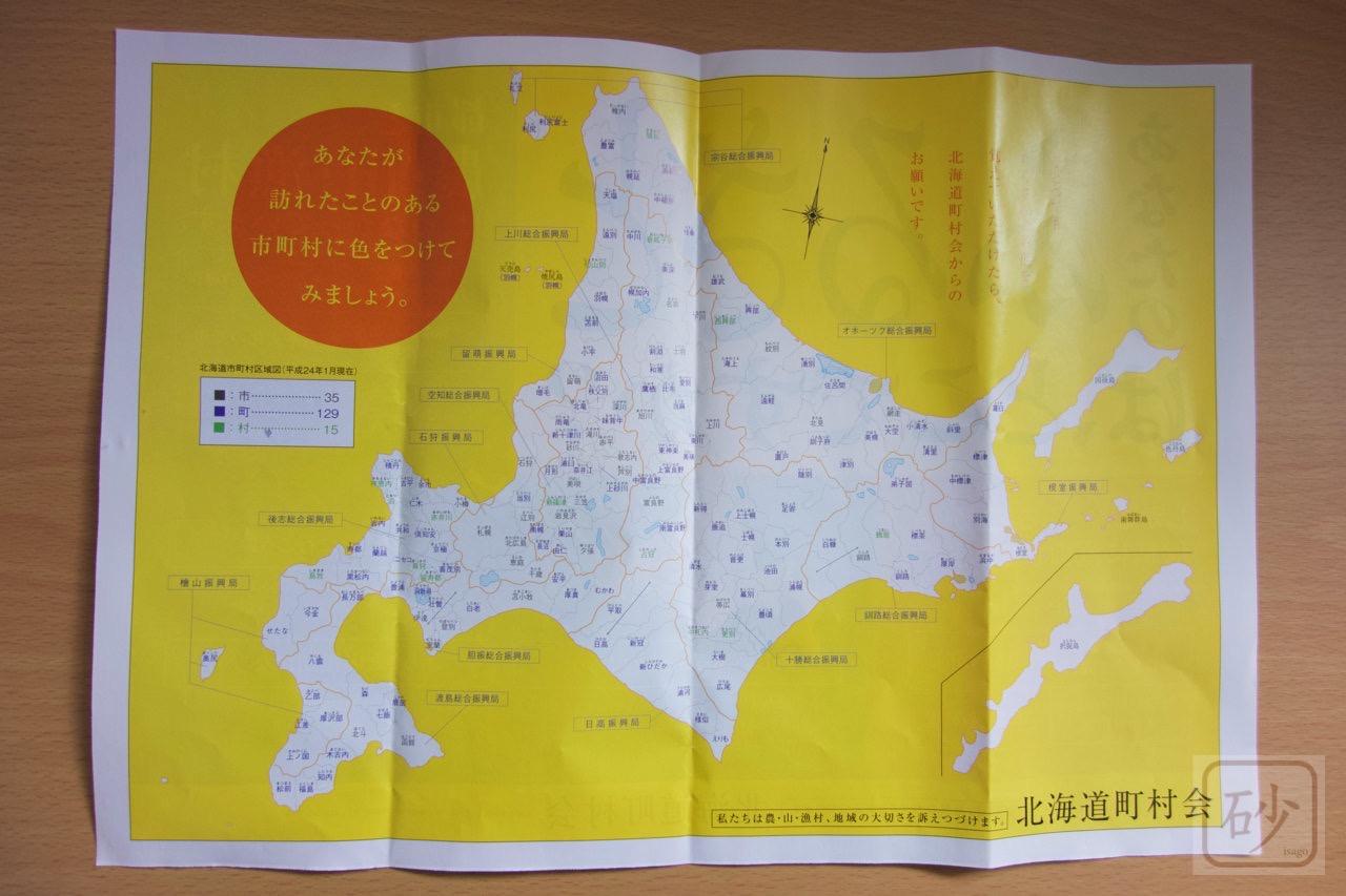 Hokkaido gourmet never eaten06