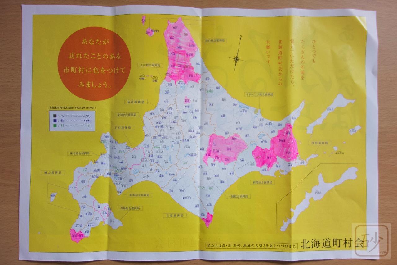 Hokkaido gourmet never eaten07