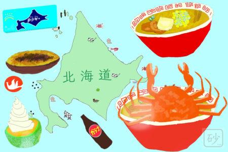 道民だけど食べたことのない北海道名物を挙げていく