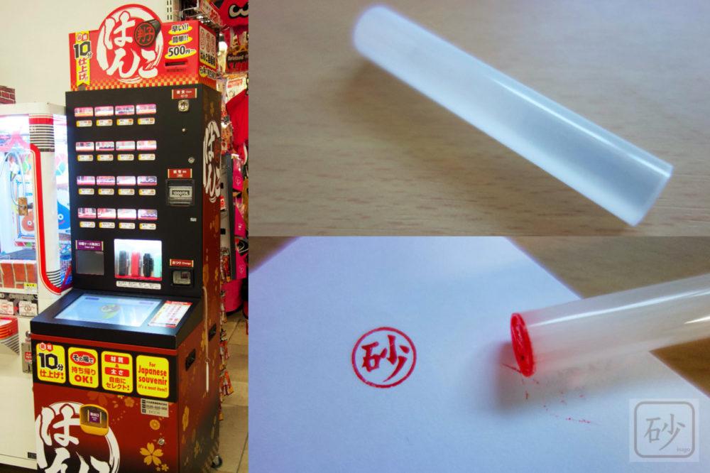 ドン・キホーテのはんこ自販機でハンコを作る【札幌】