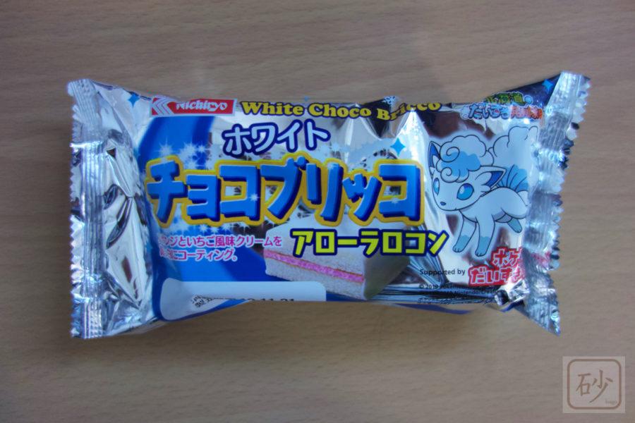 アローラロコンのホワイトチョコブリッコを食べる
