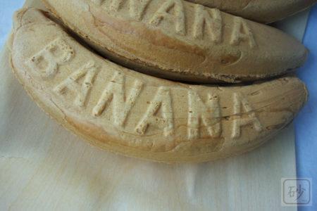 旭川名物だるまやのバナナ焼がバナナ味じゃなかったので食べる