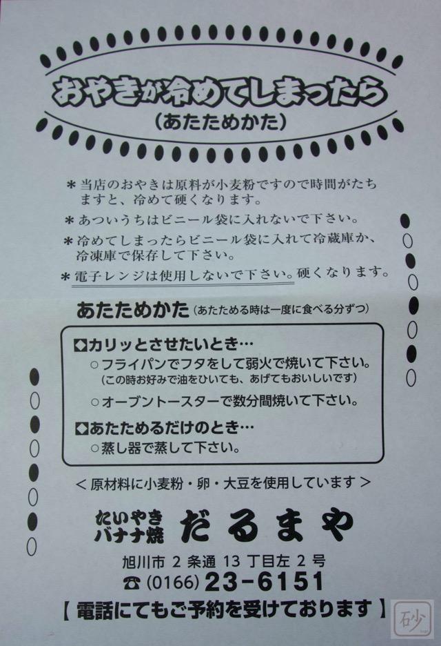 Asahikawa banana yaki06