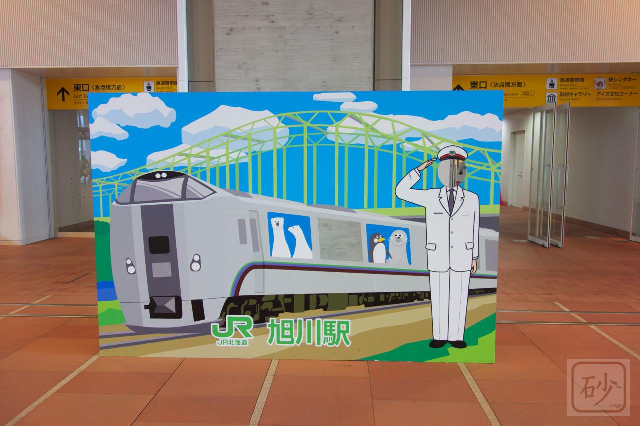 旭川駅構内
