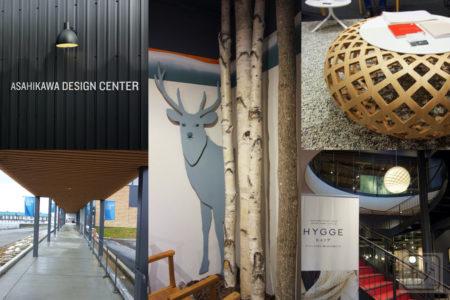 旭川デザインセンターに行ってきた
