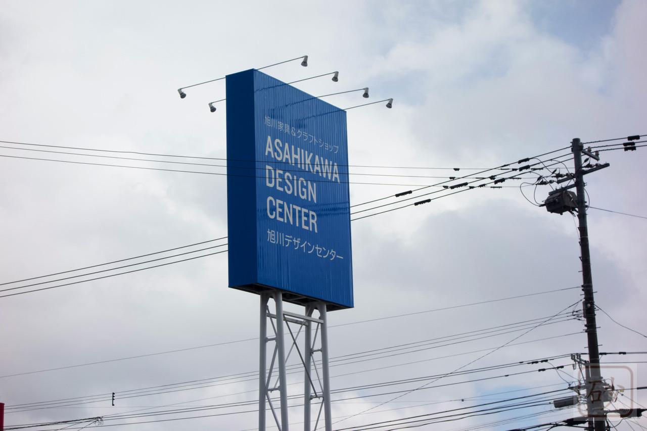 旭川デザインセンター