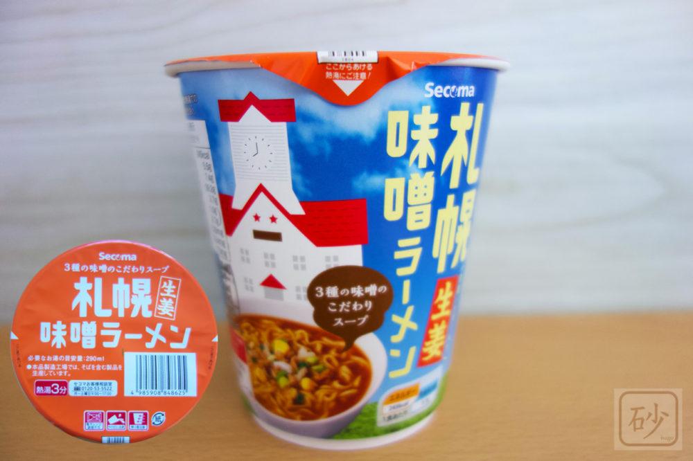 セイコーマート 札幌生姜味噌ラーメンをパケ買いする