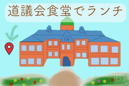道議会食堂でランチする【札幌】