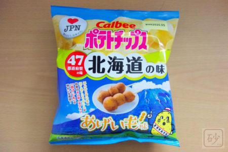カルビーポテトチップス あげいも味を食べる【北海道】