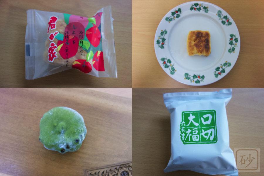 六花亭 口切大福と君が家を食べる【季節商品11月】
