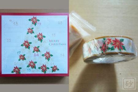 六花亭2019 ユールカレンダーにマステが入っていてホクホク