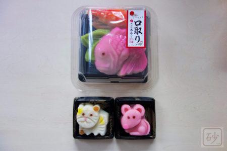 干支に入れなかった猫の口取りを買う【北海道】