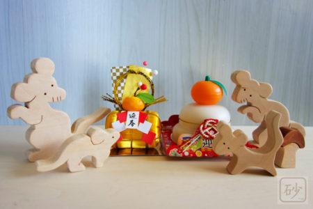 組み木の干支 ネズミの正月飾り【子年】