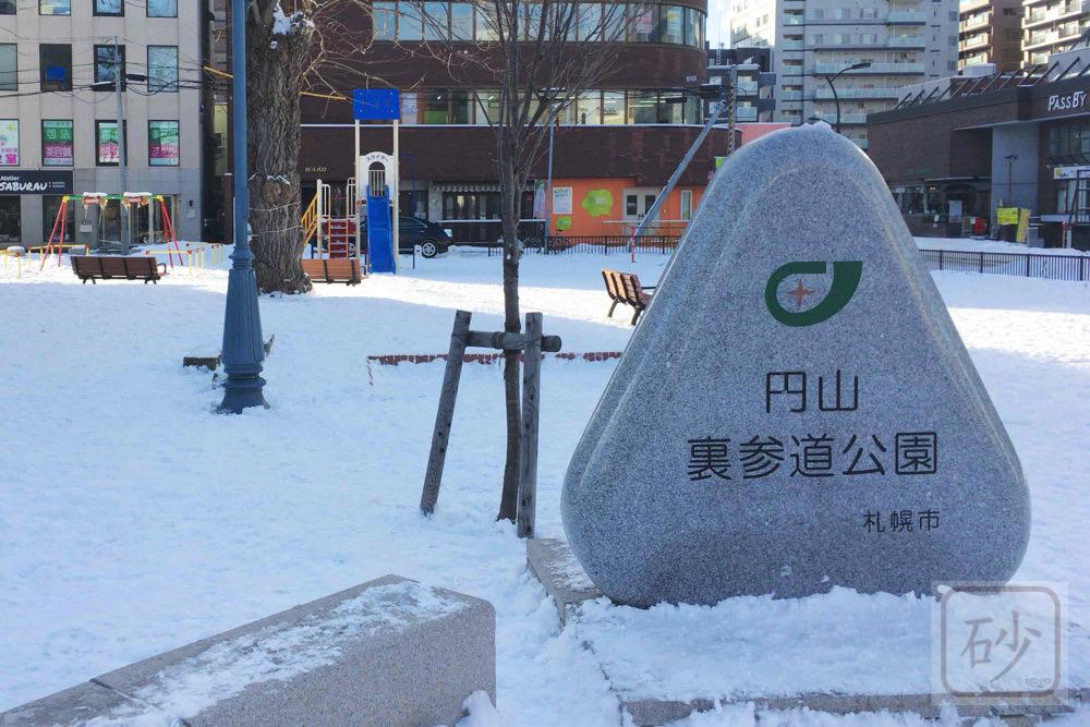 円山裏参道公園