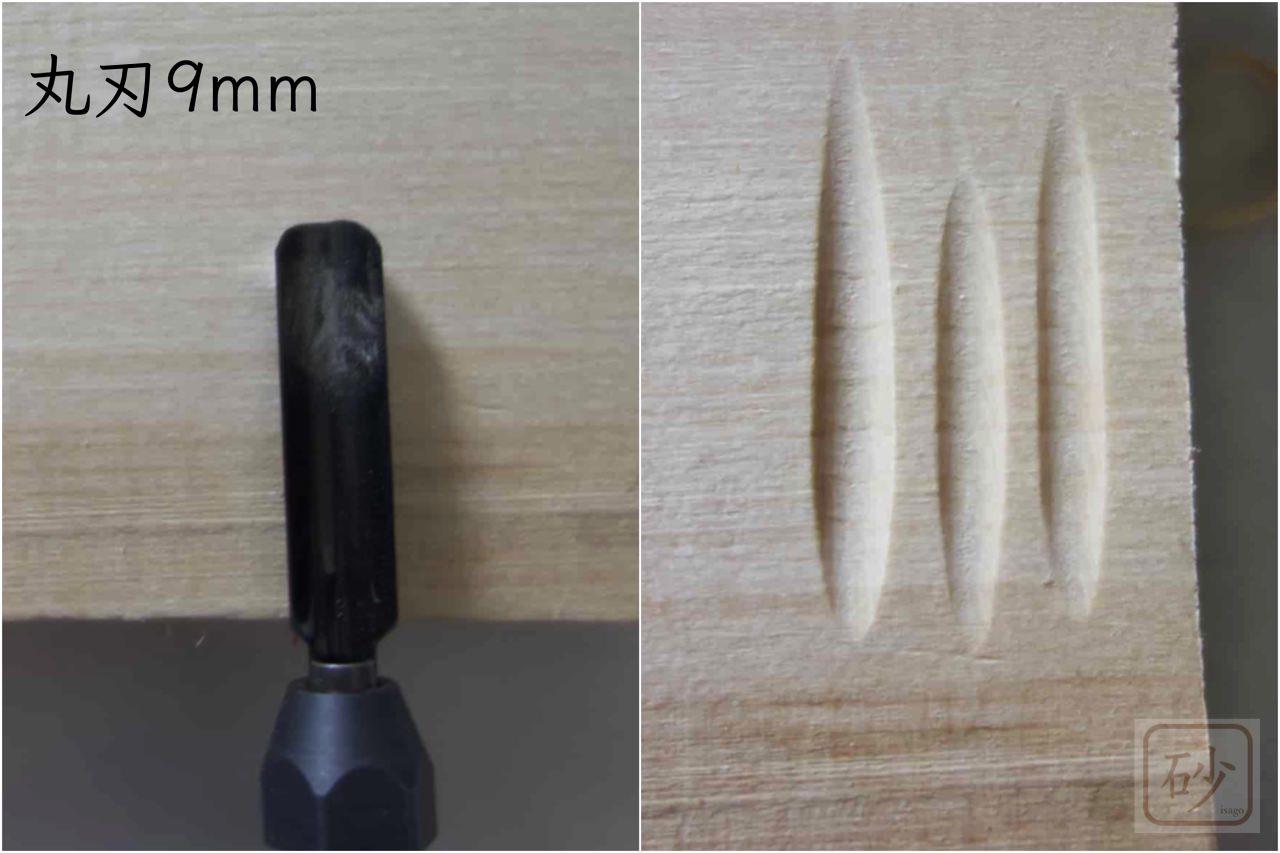 電動彫刻刀丸刃