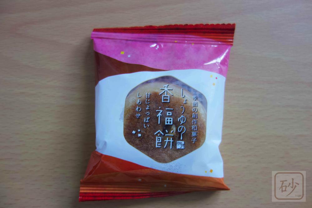 柳月 しょうゆの香福餅を食べる