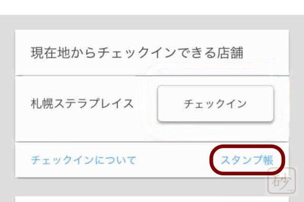 無印アプリ