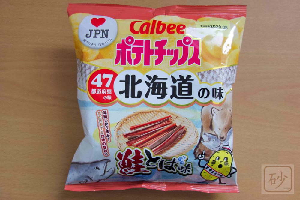 カルビーポテトチップス 鮭とば味を食べる【北海道】