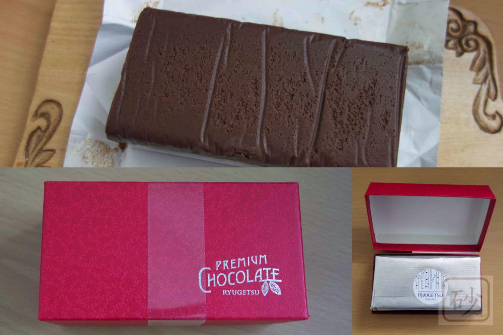 柳月 ショコラテリーヌを食べる【予約完売】