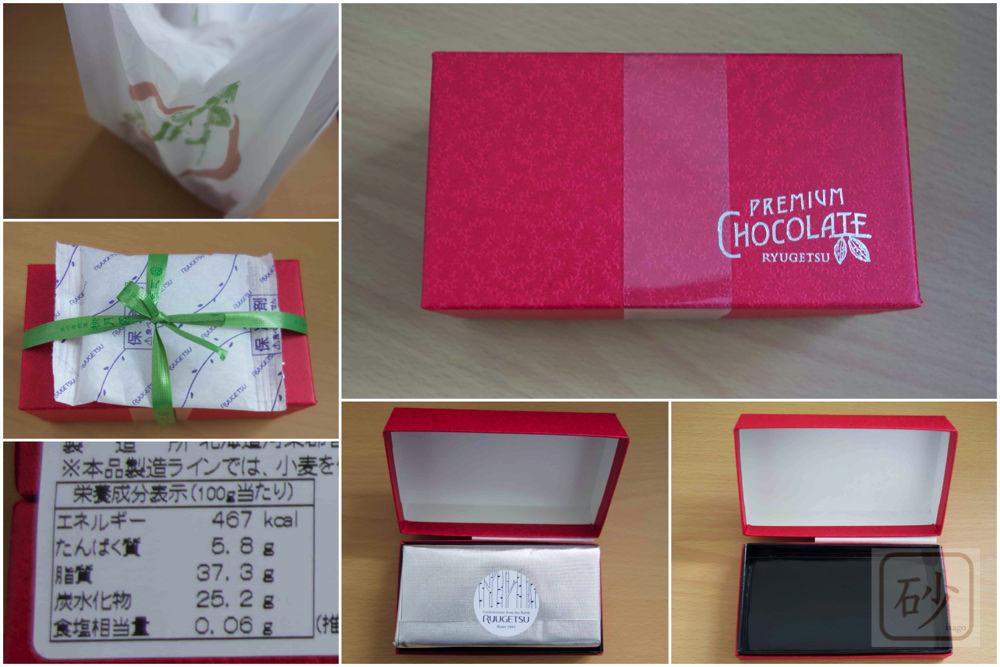 Ryugetsu chocolate terrine01