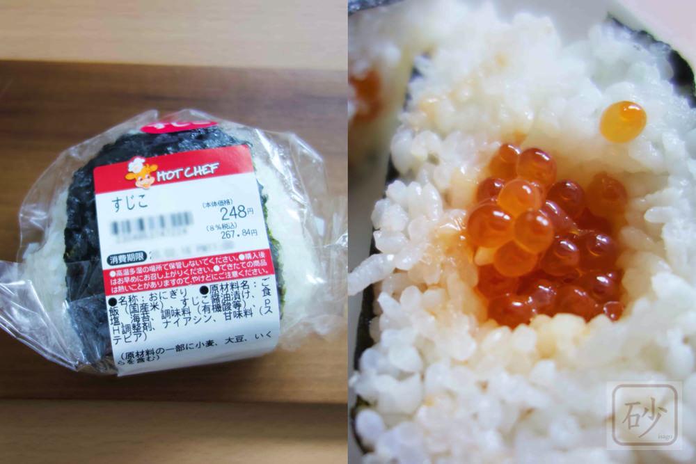 セイコーマート すじこおにぎりを食べる【ホットシェフ】