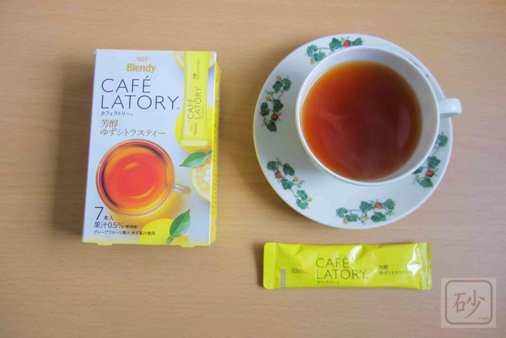 カフェラトリー芳醇ゆずシトラスティー