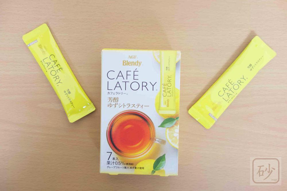 カフェラトリー芳醇ゆずシトラスティーを飲む
