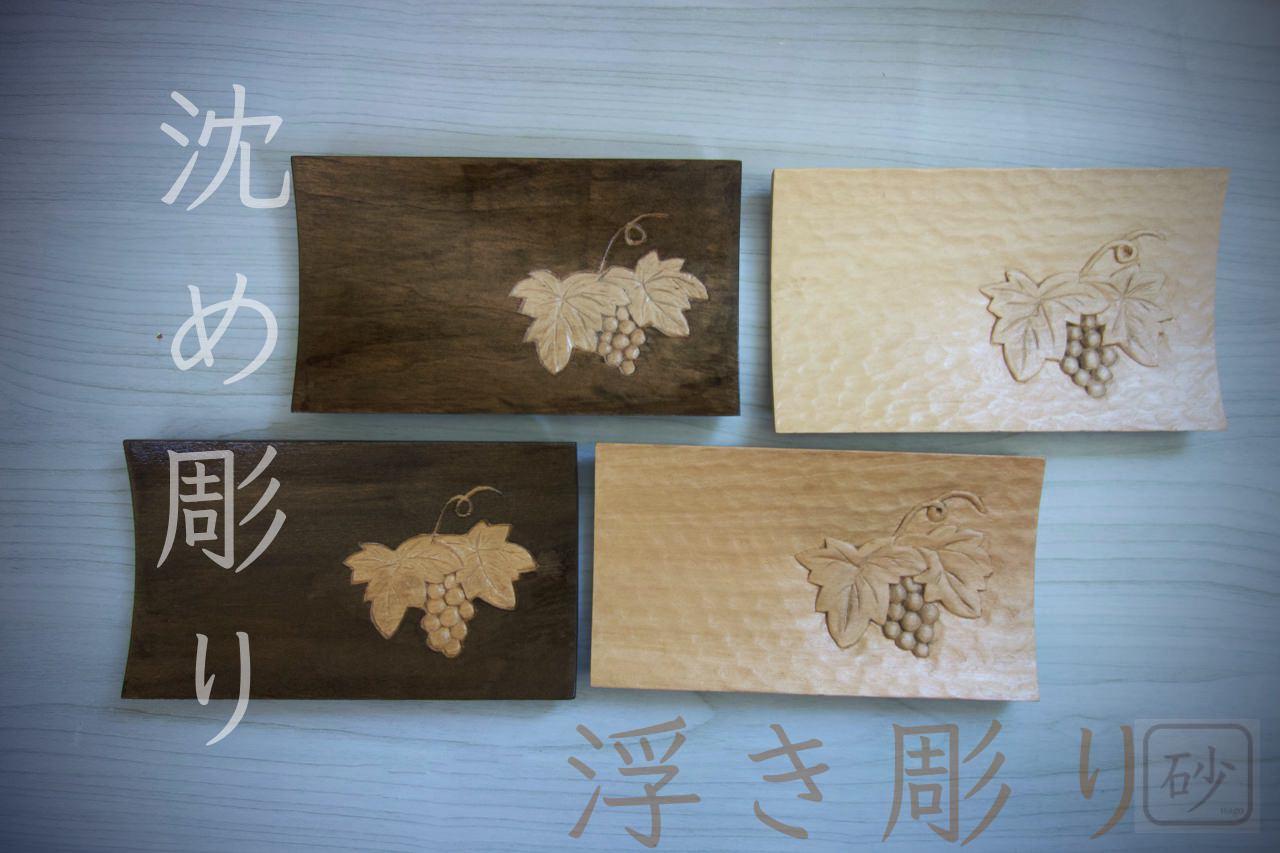 木の彫り方  浮き彫りと沈め彫り