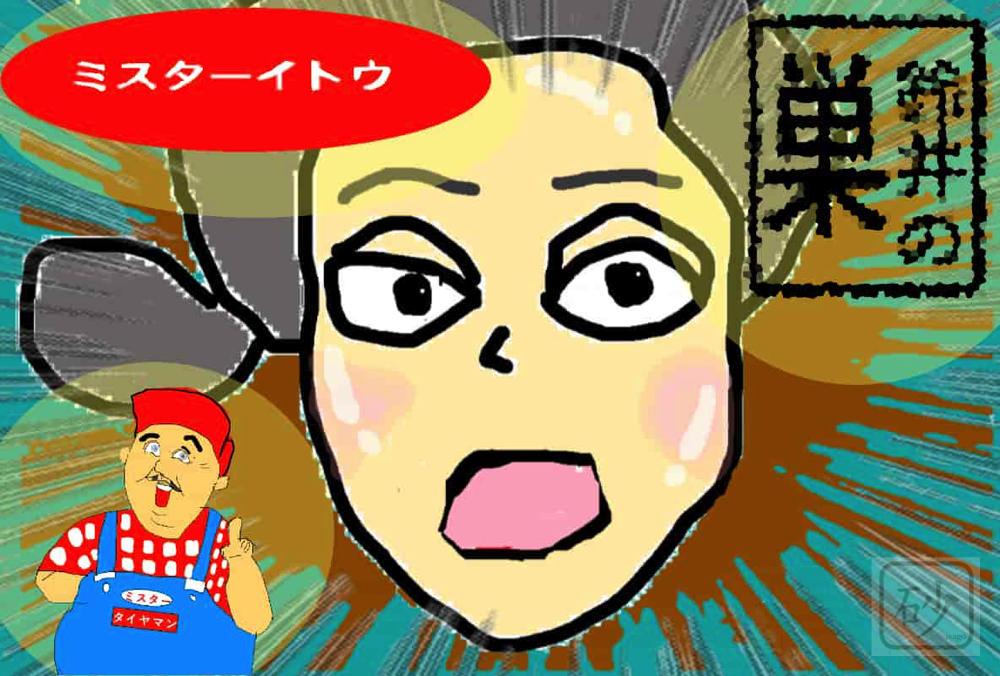 日本3大ミスター