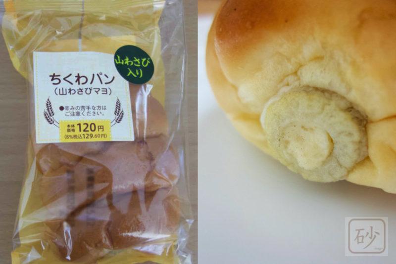 セイコーマートのちくわパンを食べる【山わさびマヨ】
