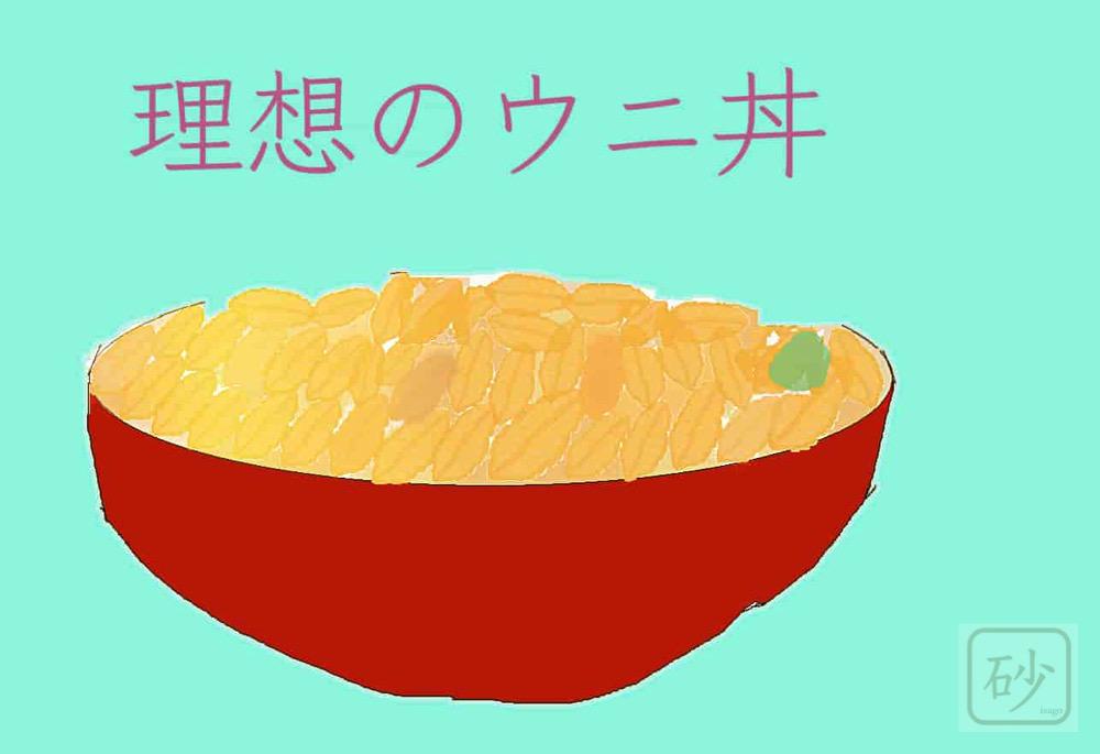 ウニ丼イラスト