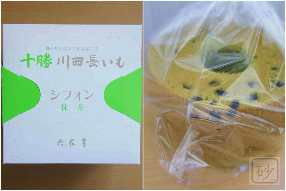 六花亭 シフォンケーキ抹茶