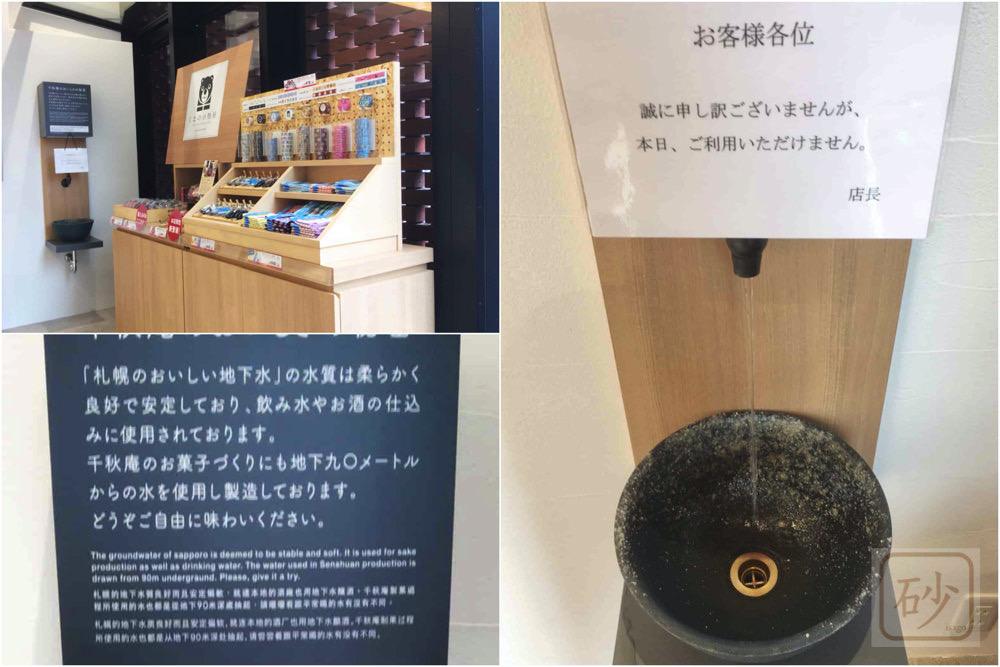 千秋庵本店 札幌のおいしい水