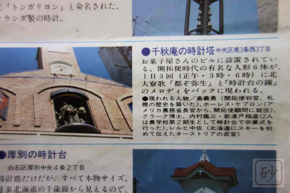 札幌タウンマップ