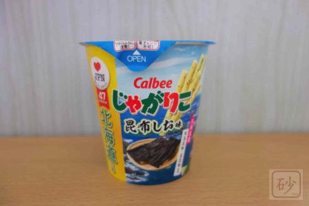 カルビー47都道府県の味 じゃがりこ昆布しお味を食べる【北海道】