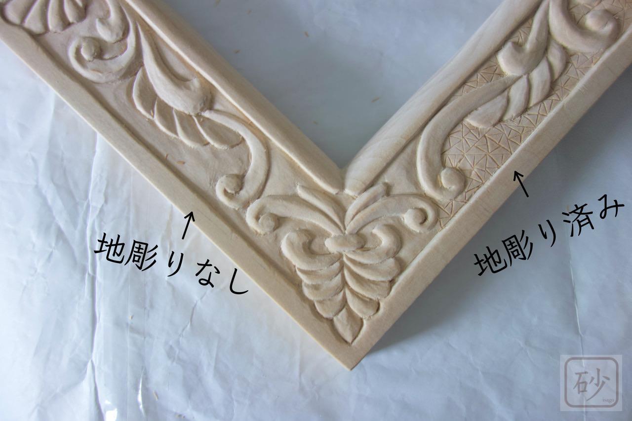 地彫り途中の木製額縁