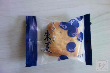 六花亭ブルーベリーパイ朱夏(しゅか)を食べる