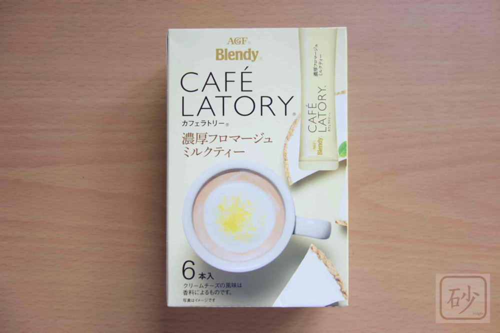 カフェラトリー濃厚フロマージュミルクティー