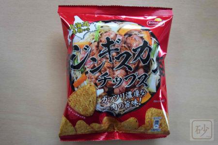 セイコーマート ジンギスカンチップスを食べる