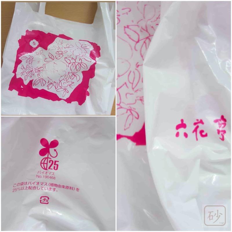 六花亭ビニール袋
