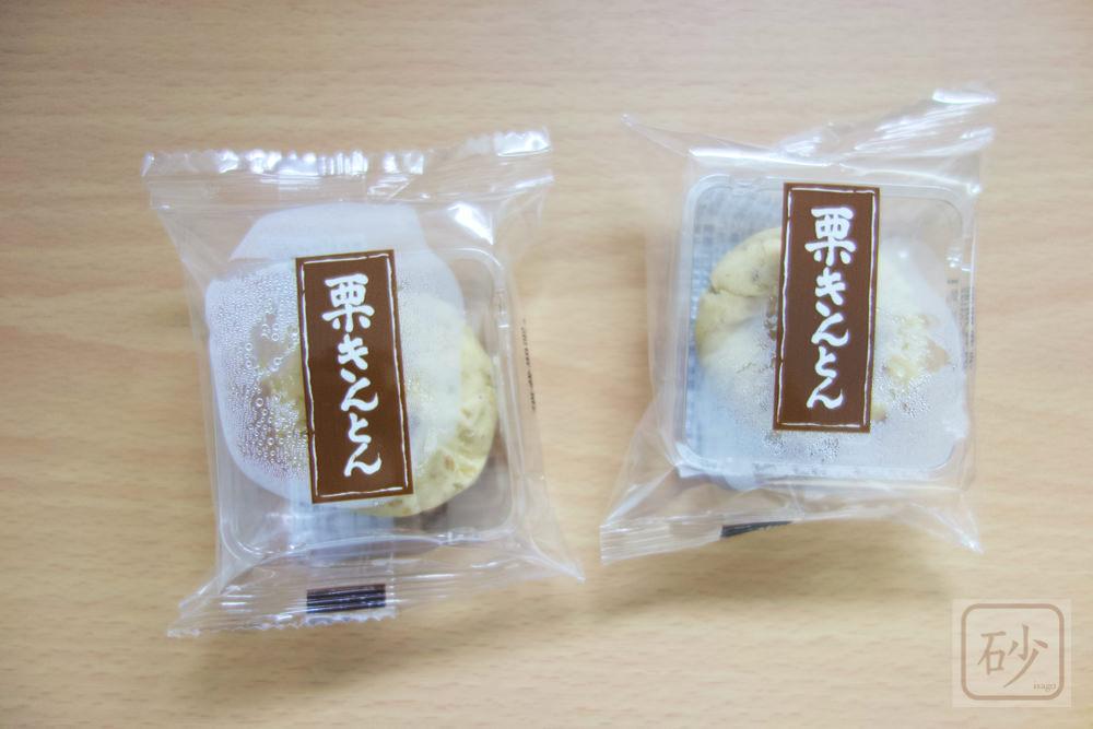 六花亭 栗きんとんを食べる【季節商品】