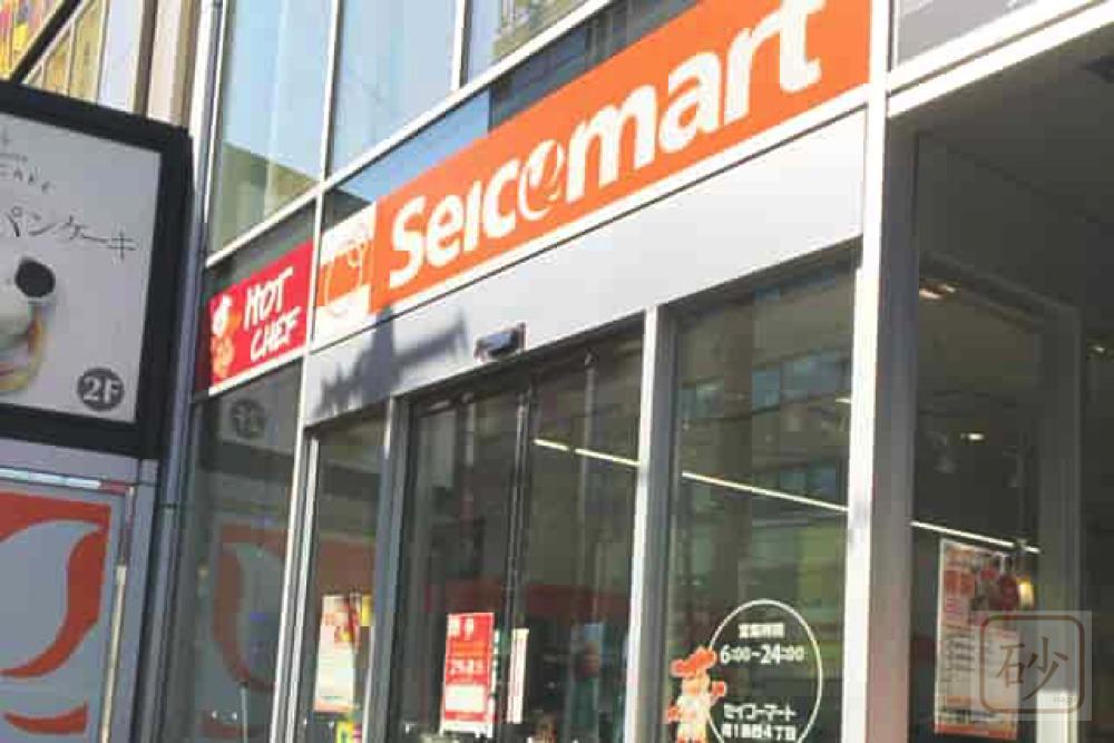 セイコーマート南1条西4丁目店