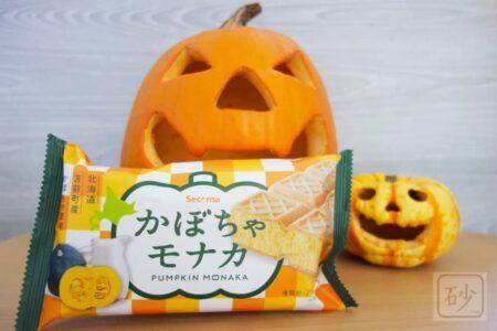 かぼちゃモナカ