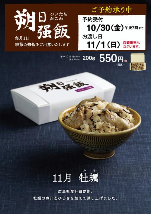 六花亭朔日強飯