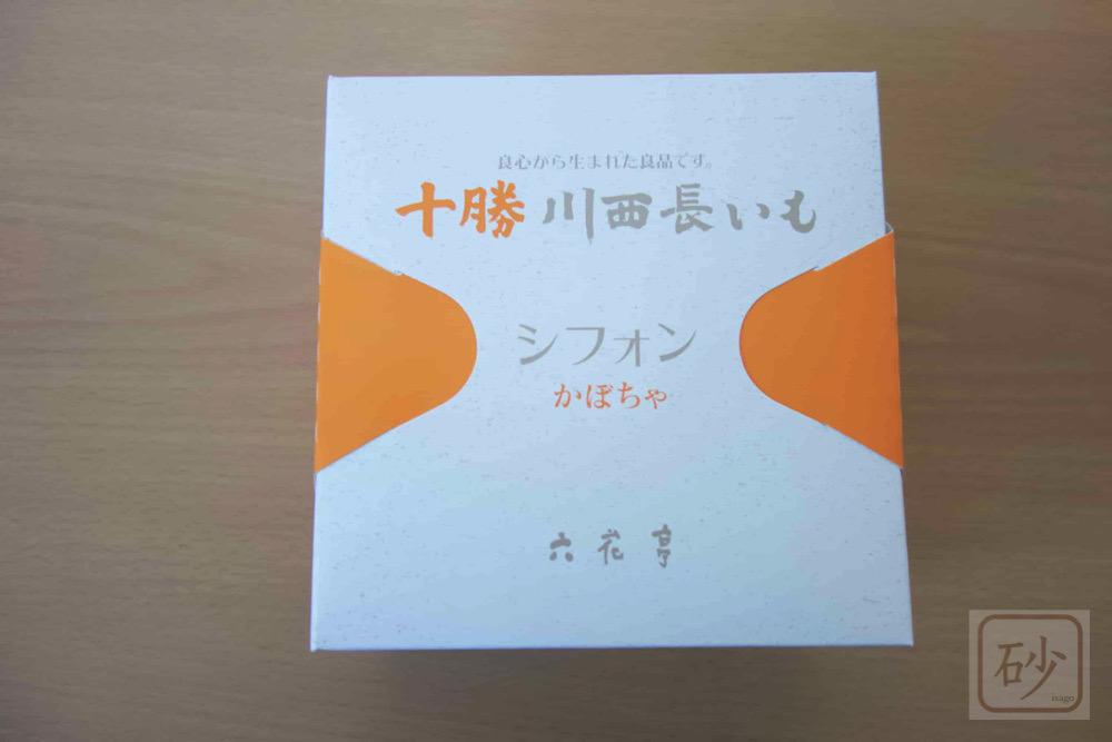 六花亭シフォンケーキかぼちゃ