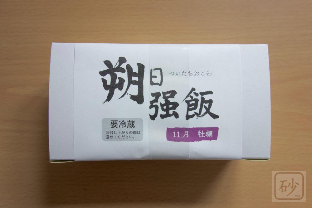 六花亭 朔日強飯(ついたちおこわ)11月牡蠣を食べる【新企画】