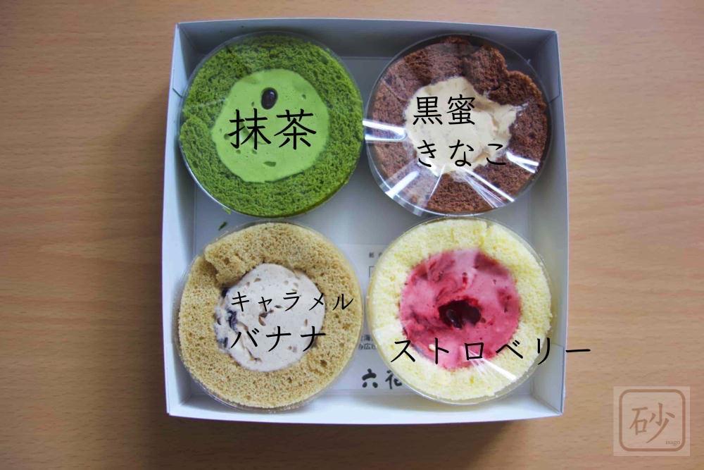 六花亭おやつ屋さんロールケーキ