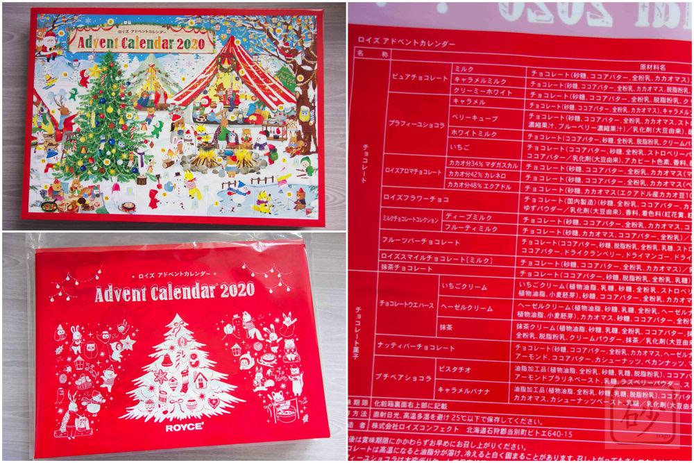 ロイズアドベントカレンダー